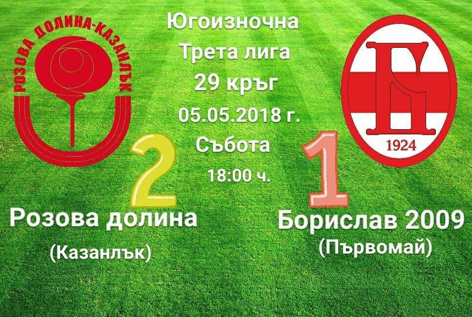 29 кръг: Розова долина - Борислав 2009 (Първомай)