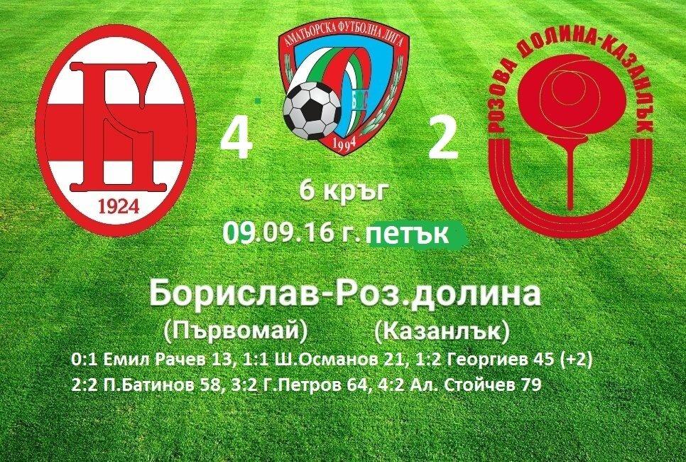 9 септември 2016, петък, 17:00 ч / VI кръг: Борислав 2009 (Първомай) - Розова долина (Казанлък)  източник: bulgarian-football.com