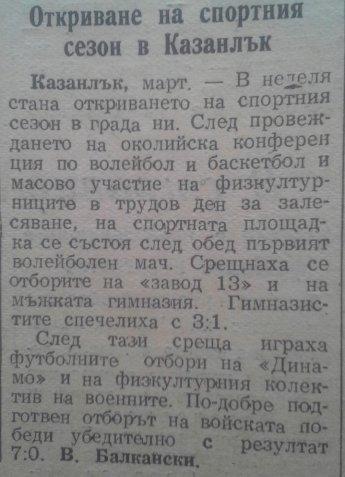 "1951 - Старозагорска ""А"" окръжна група"