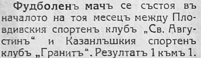 1924-25 - ГРАНИТ