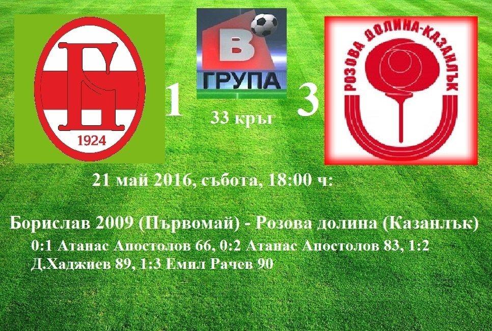 33 кръг - 21 май 2016, събота, 18:00 ч: Борислав 2009 (Първомай) - Розова долина (Казанлък) -