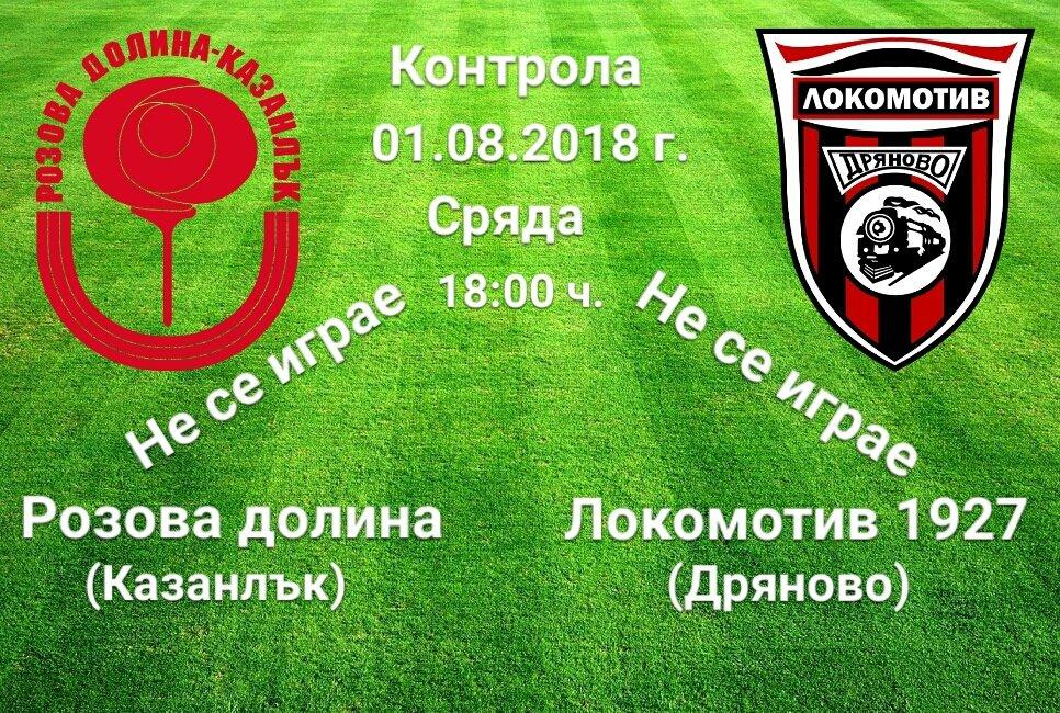 Контрола: Розова долина - Локомотив 1927 (Дряново)