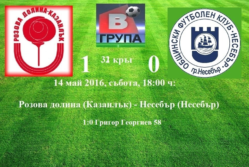 32 кръг - 14 май 2016, събота, 18:00 ч: Розова долина (Казанлък) - Несебър (Несебър)