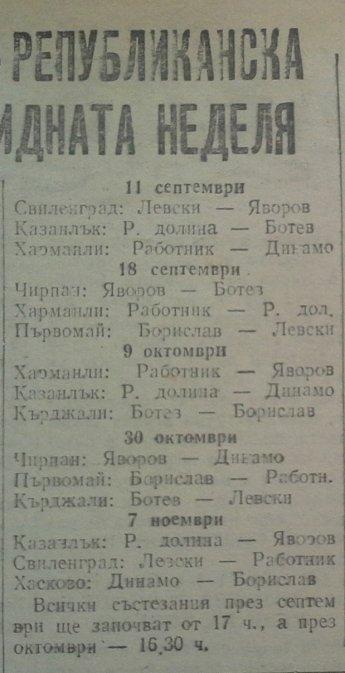 1949-50 - Реорганизация