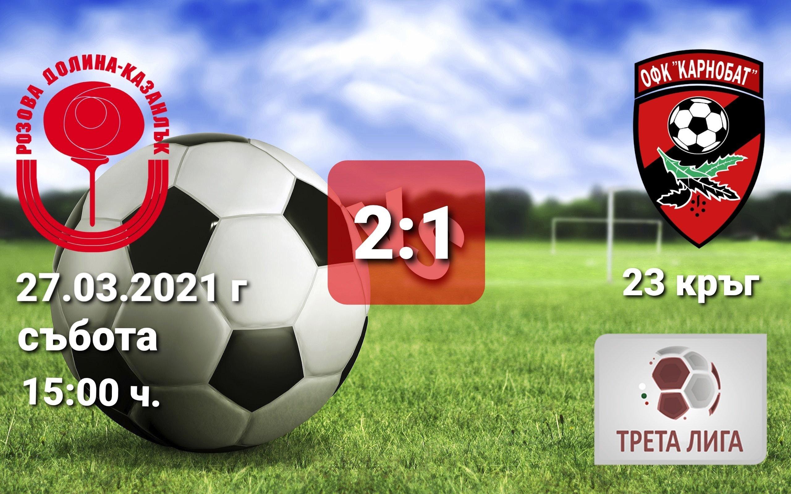 23 кръг: ФК Розова долина (Казанлък) - ОФК Карнобат (Карнобат)
