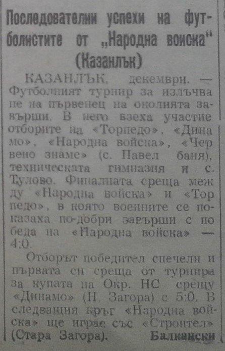 "1950 - Старозагорска ""А"" окръжна група"