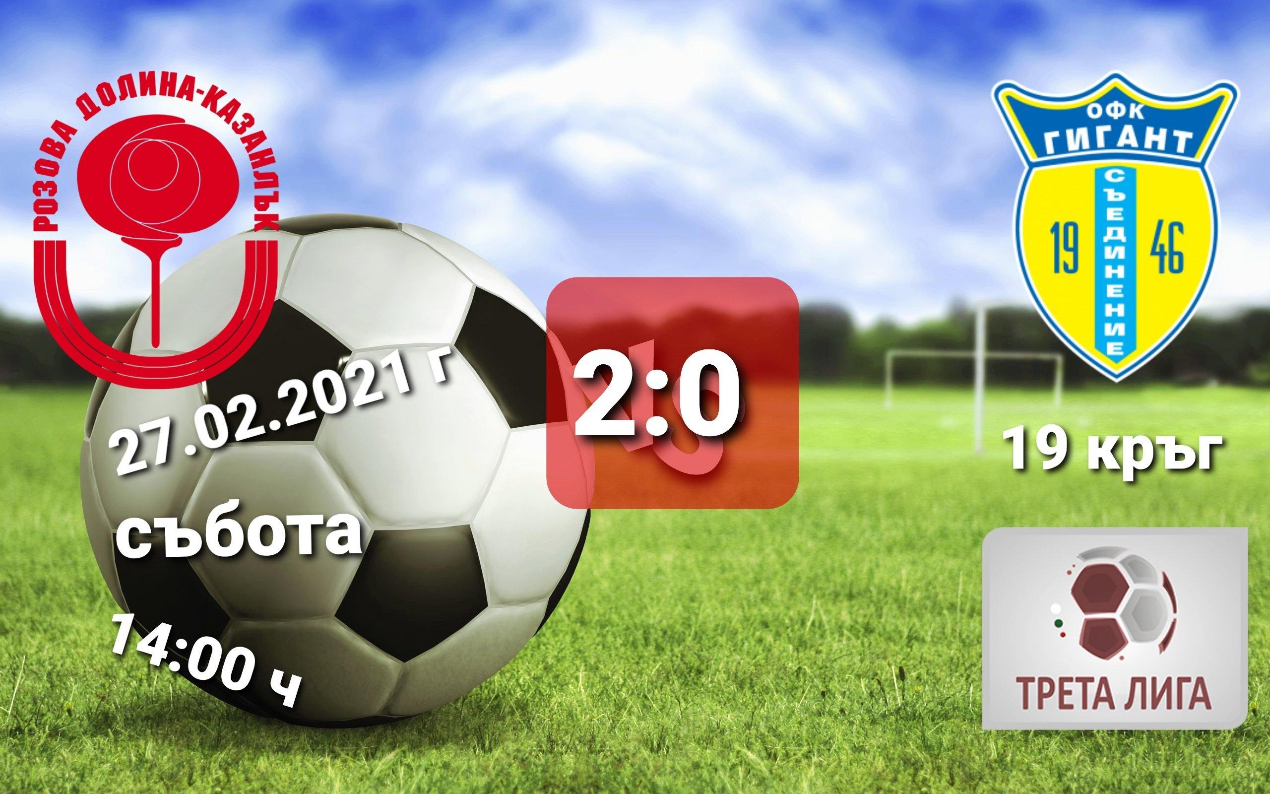 19 кръг: ФК Розова долина (Казанлък) - ОФК Гигант (Съединение)