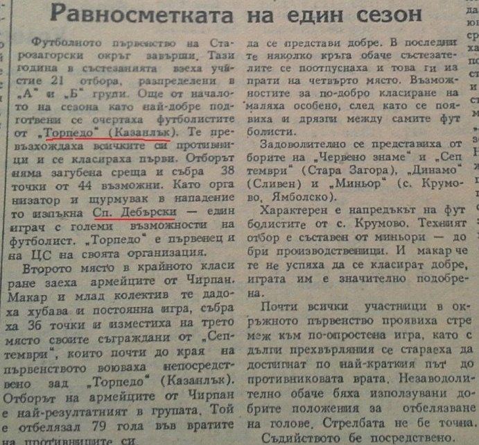 "1956 - Старозагорска ""А"" окръжна група"