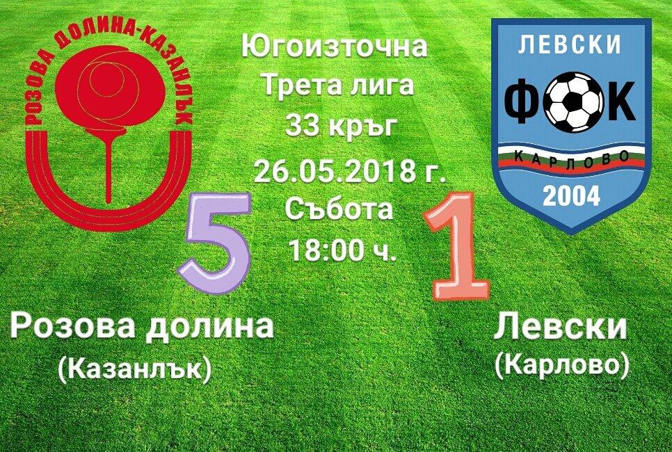 33 кръг: Розова долина - Левски (Карлово)