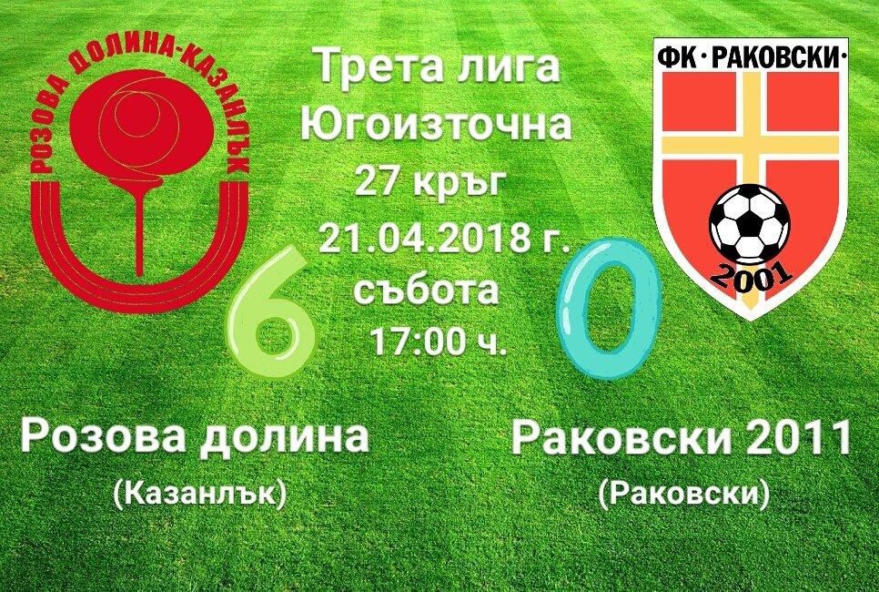 27 кръг: Розова долина - Раковски 2011