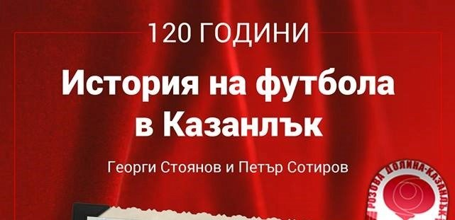 """ПОРЪЧКА КНИГАТА """"ИСТОРИЯ НА ФУТБОЛА В КАЗАНЛЪК"""""""