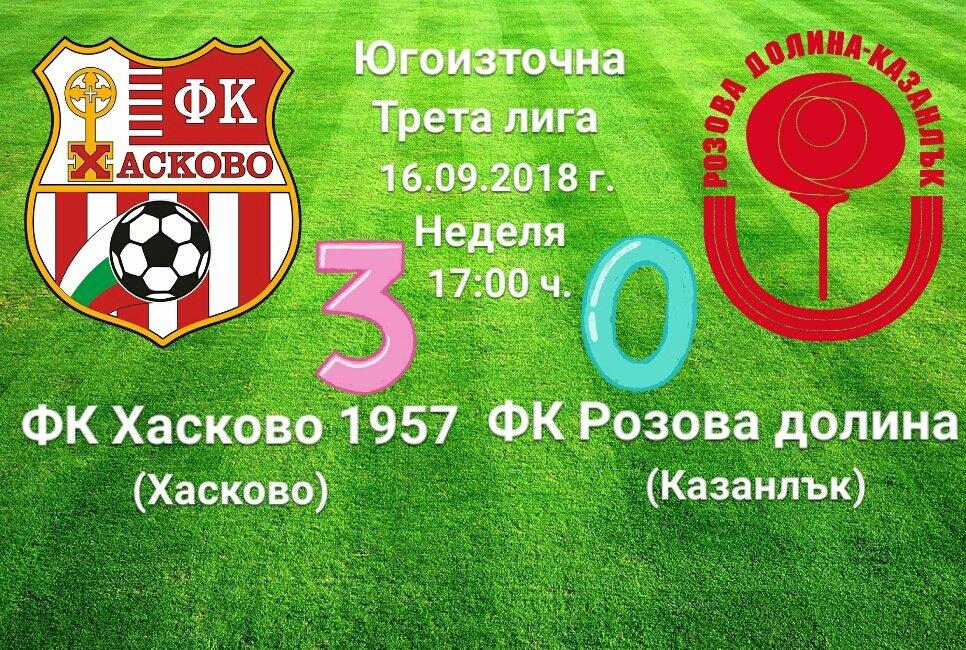 6 кръг: Хасково 1957 - Розова долина