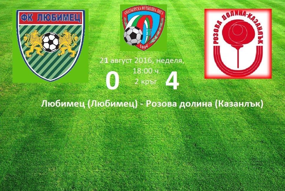 Югоизточна Трета лига 2016/17 - 2 кръг Любимец - Розова долина