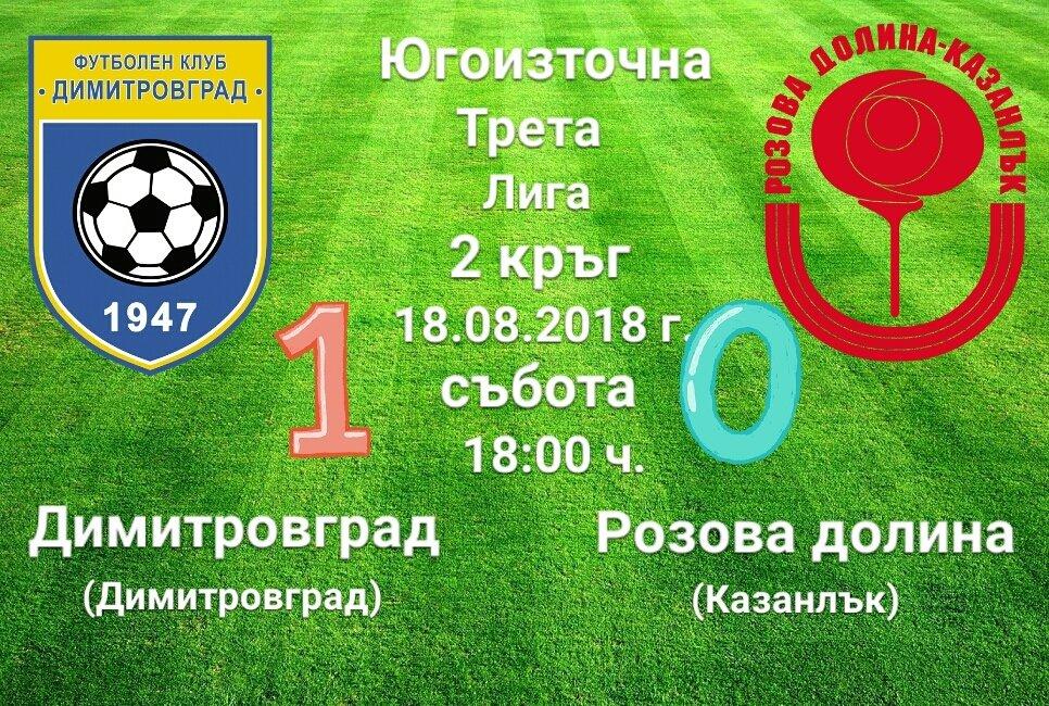2 кръг: Димитровград 1947 - Розова долина