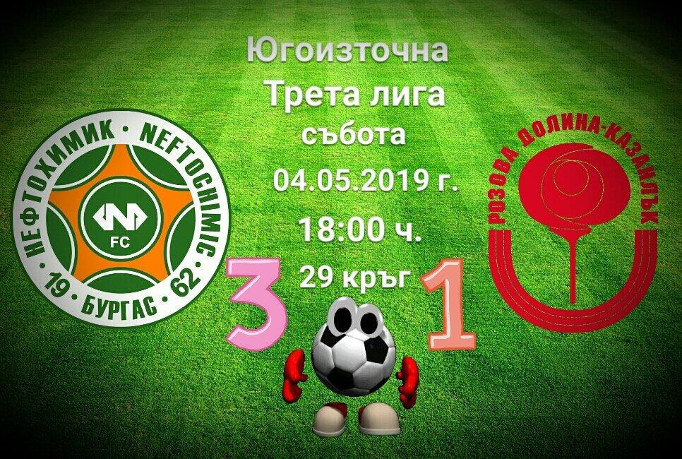 29 кръг: Нефтохимик 1962 (Бургас) - Розова долина