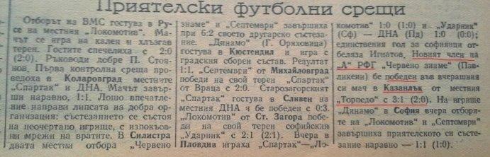 "1955 - Старозагорска ""А"" окръжна група"