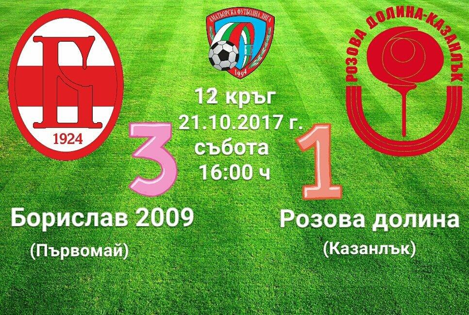 12 кръг - Борислав 2009 (Първомай) - Розова долина