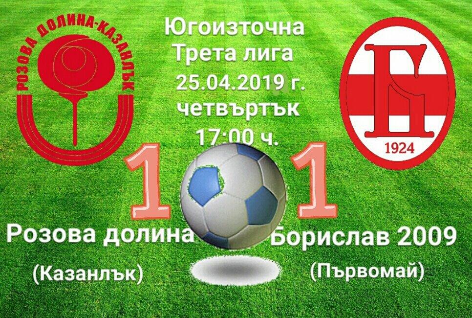 28 кръг:ФК Розова долина (Казанлък) - ФК Борислав 2009 (Първомай)
