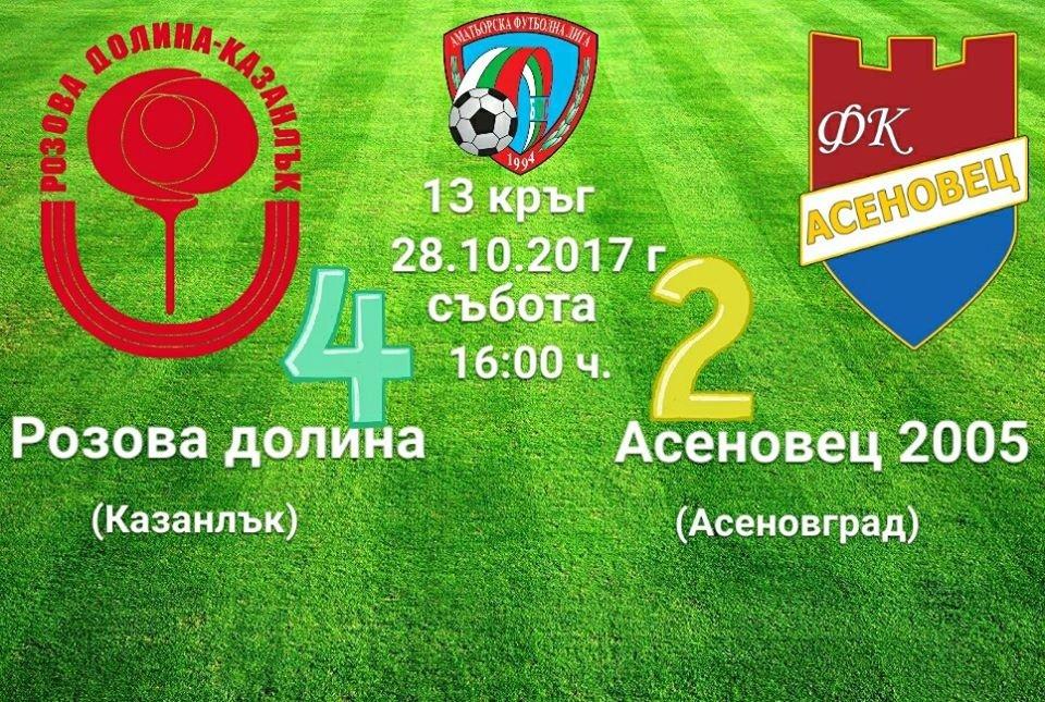 13 кръг - Розова долина - Асеновец 2005 (Асеновград)