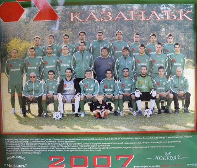"2006-07 - ОФГ - ""Стара Загора"""