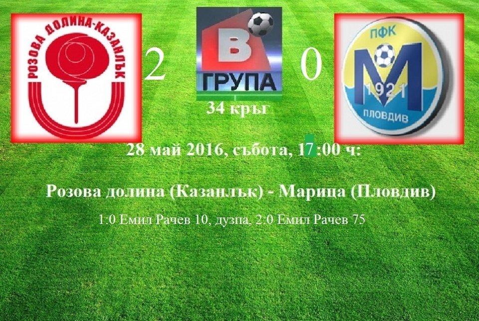 34 кръг - 28 май 2016, събота, 18:00 ч: Розова долина (Казанлък) - Марица (Пловдив) -