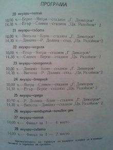 "1988-89 - Югоизточна ""В"" група"