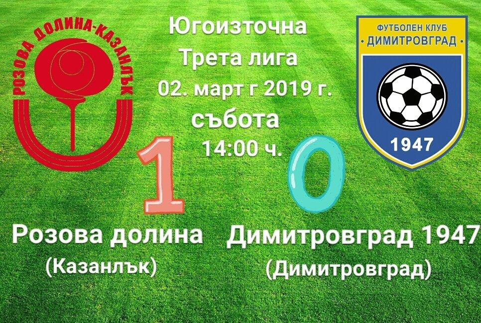 19 кръг: Розова долина (Казанлък) - Димитровград 1947 (Дмгр)
