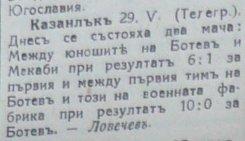 1930-31 - СЗОСО ГРУПА