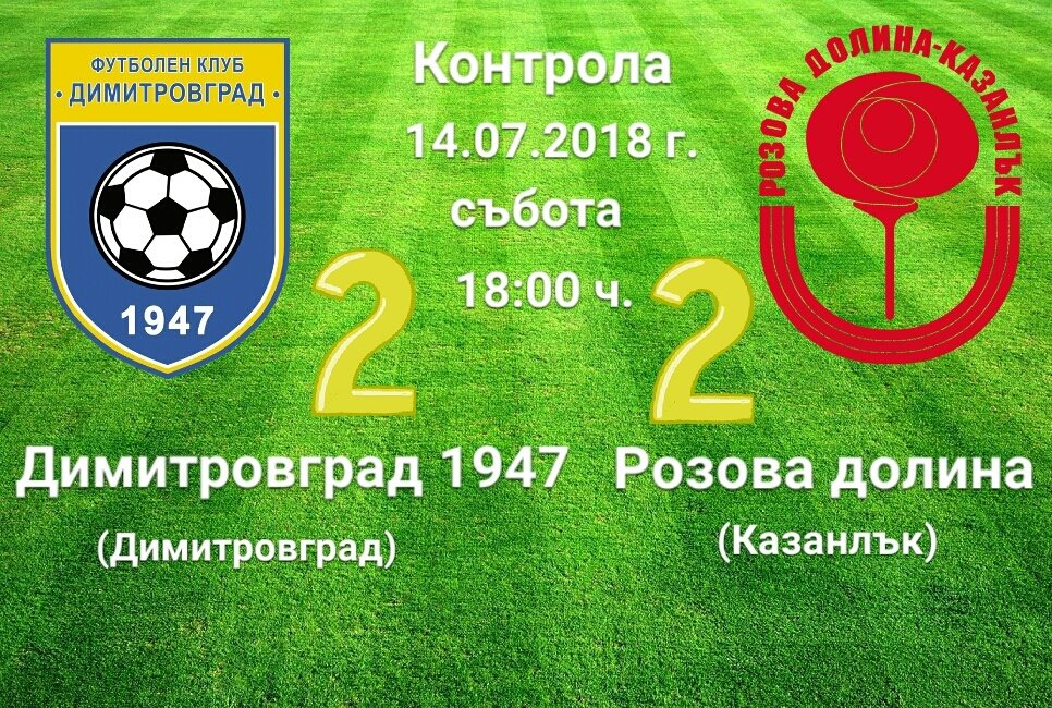 Контрола: Димитровград 1947 (Димитровград) - Розова долина - :