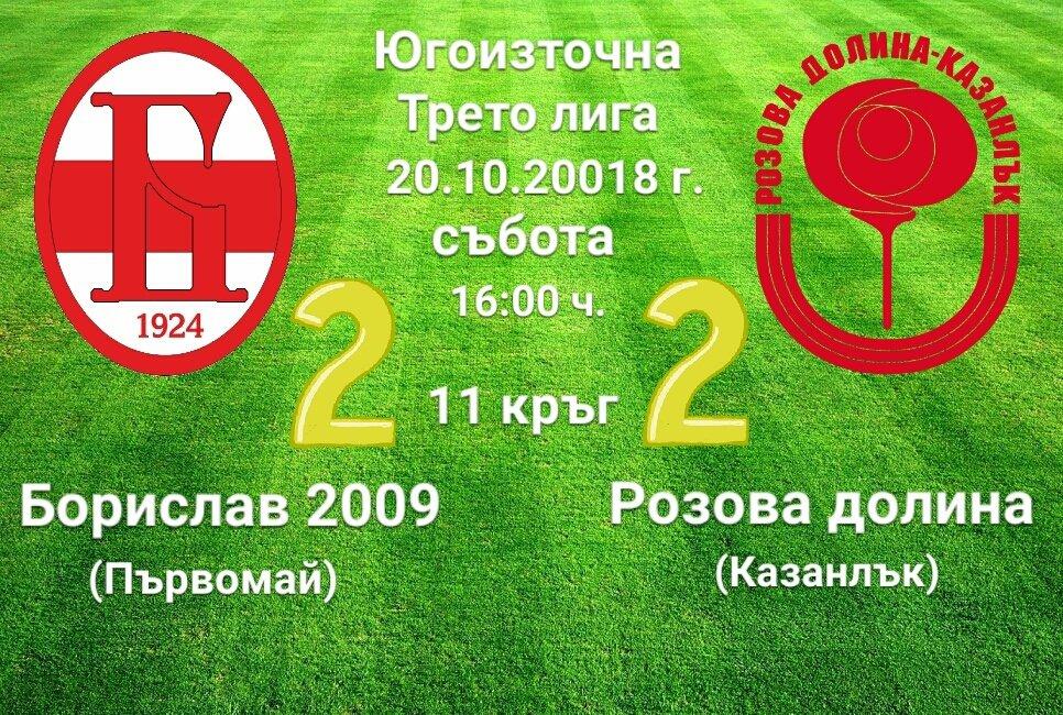 11 кръг: Борислав 2009 (Първомай) - Розова долина