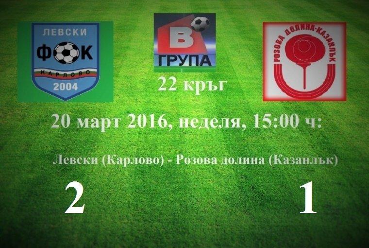 22 кръг - 20 март 2016, неделя, 15:00 ч: Левски (Карлово) - Розова долина (Казанлък)