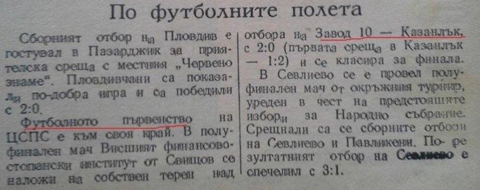 "1953 - Старозагорска ""А"" окръжна група"