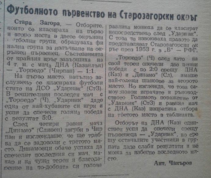 "1952 - Старозагорска ""А"" окръжна група"