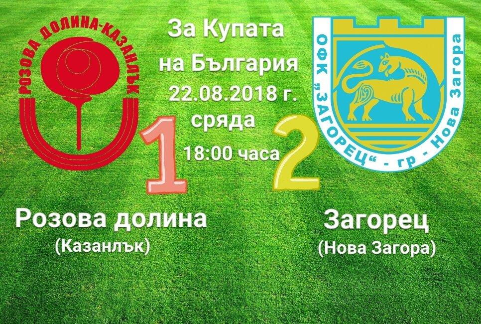 За Купата на България - предварителен кръг: Розова долина - Загорец (Нова Загора)