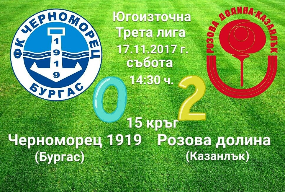 15 кръг: Черноморец 1919 (Бургас) - Розова долина