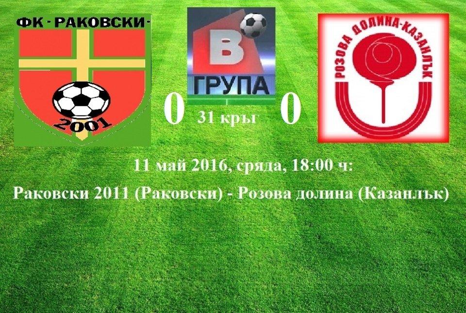 31 кръг - 11 май 2016, сряда, 18:00 ч:  Раковски 2011 (Раковски) - Розова долина (Казанлък)