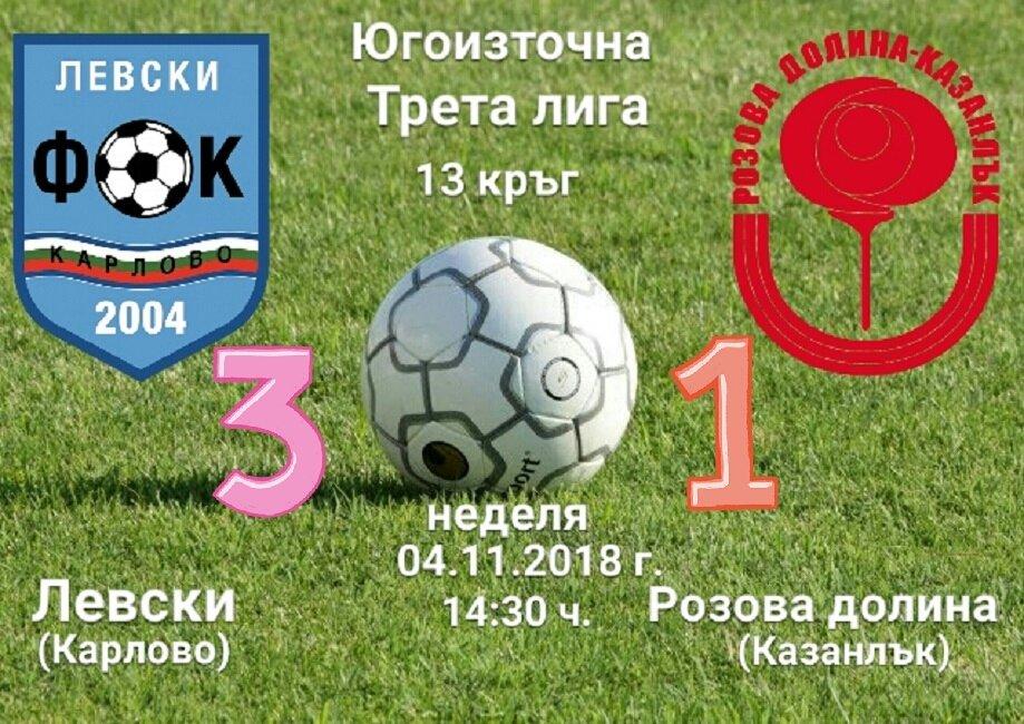 13 кръг: Левски (Карлово) - Розова долина