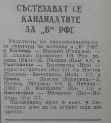 1962-63 - Зона Загоре