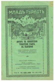 1895-1919 - Първи стъпки