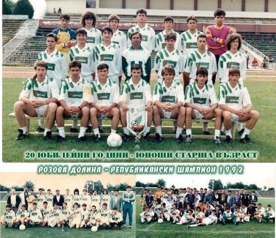 "1991-92 - Единна ""Б"" РФГ"