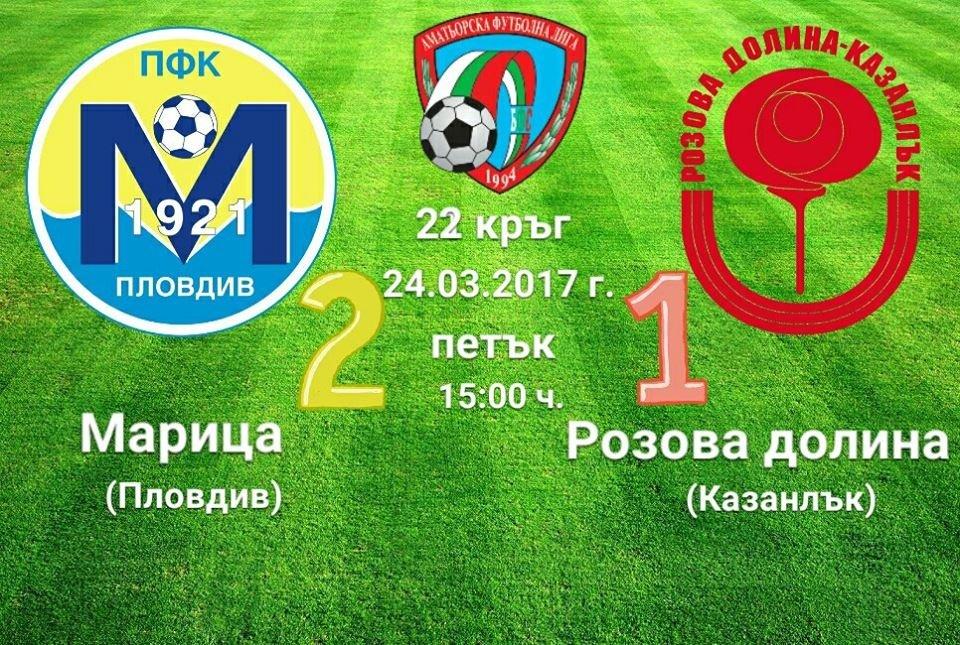 22 кръг - Марица (Пловдив) - Розова долина (Казанлък)  източник: bulgarian-football.com