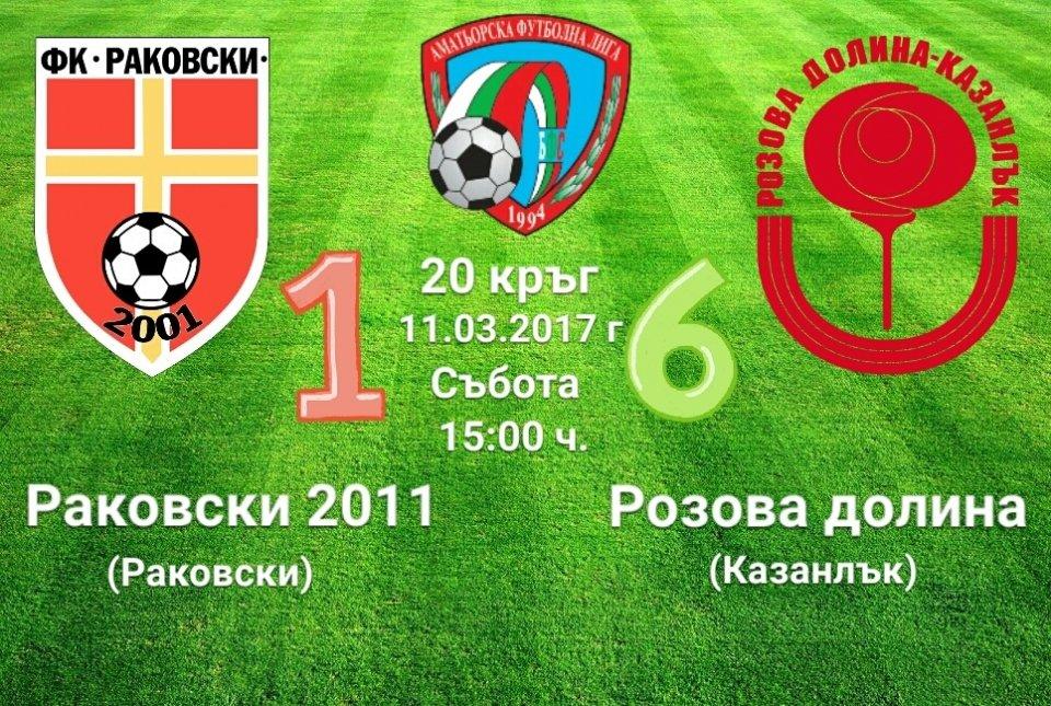20 кръг - РАКОВСКИ 2011 (Раковски) - РОЗОВА ДОЛИНА (Казанлък)