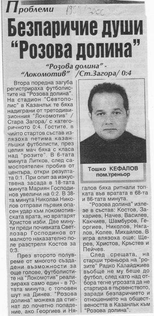 "2000-01 - ОФГ - ""Стара Загора"""
