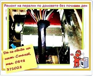 Пералнята не изхвърля водата - помпата може да бъде причина за подобен ремонт