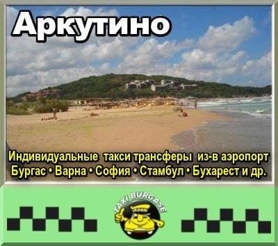 Такси Аркутино | Трансферы из/в Бургас, Варна, Стамбул, София