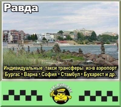 Такси Равда | Трансферы из/в Бургас, Варна, София, Стамбул