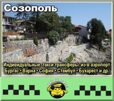 Такси Созополь | Трансферы из/в Бургас, Варна, Стамбул и др.