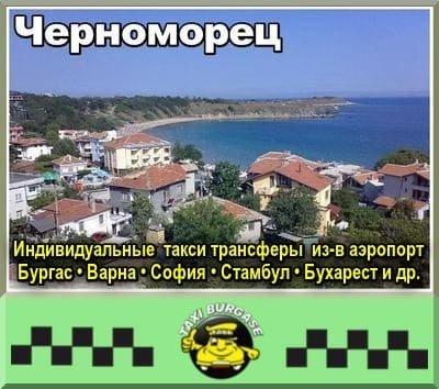Такси Черноморец | Трансферы из/в аэропорт по низким ценам