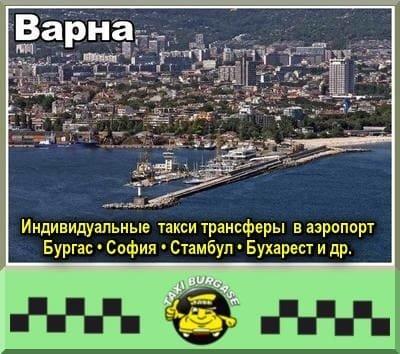 Такси Варна | Трансферы в аэропорт по низким ценам
