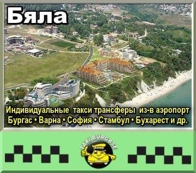 Такси Бяла   Трансферы из/в Бургас, Варна, Стамбул, Бухарест и др.